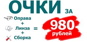 Изготовление очков за 980 рублей