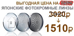 СКИДКА 50% НА ФОТОХРОМНЫЕ ЛИНЗЫ