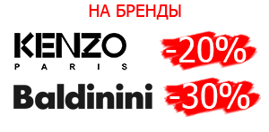 Скидки на бренды -20% Kenzo и -30% Baldinini