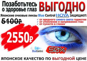 Позаботьтесь о здоровье глаз выгодно